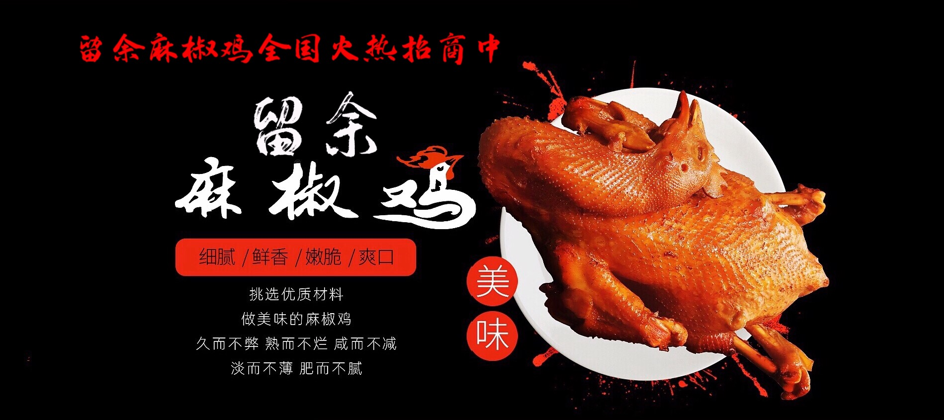 麻椒鸡加盟